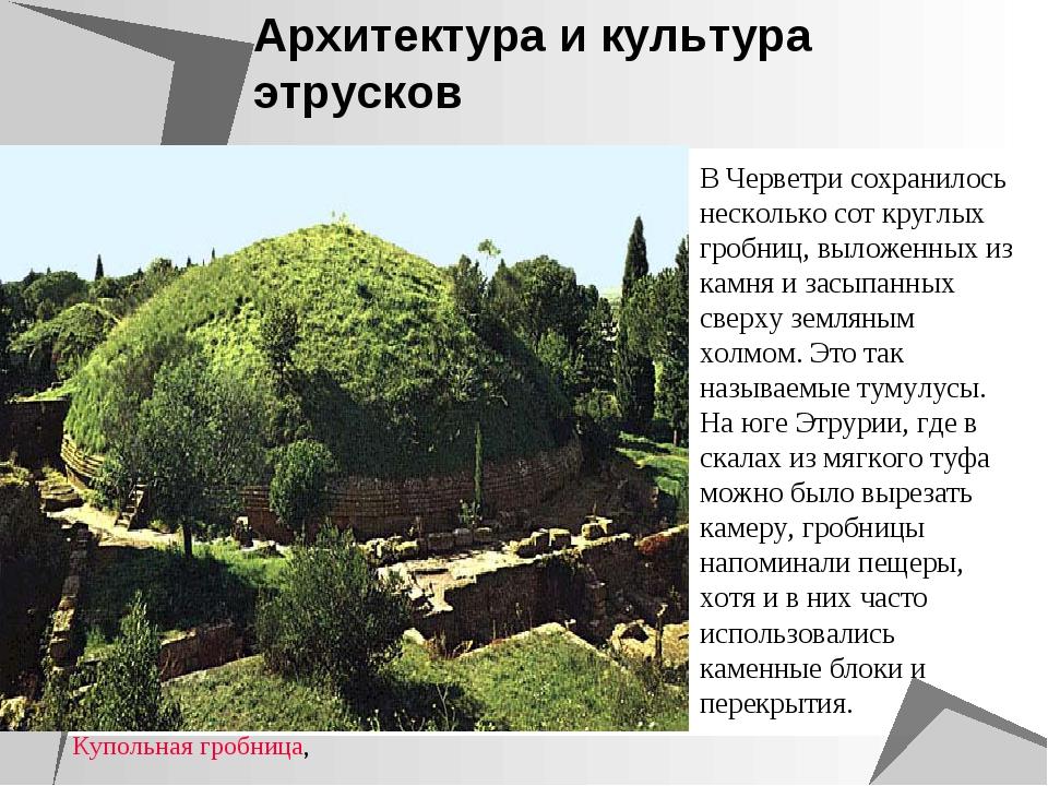 Архитектура и культура этрусков В Черветри сохранилось несколько сот круглых...