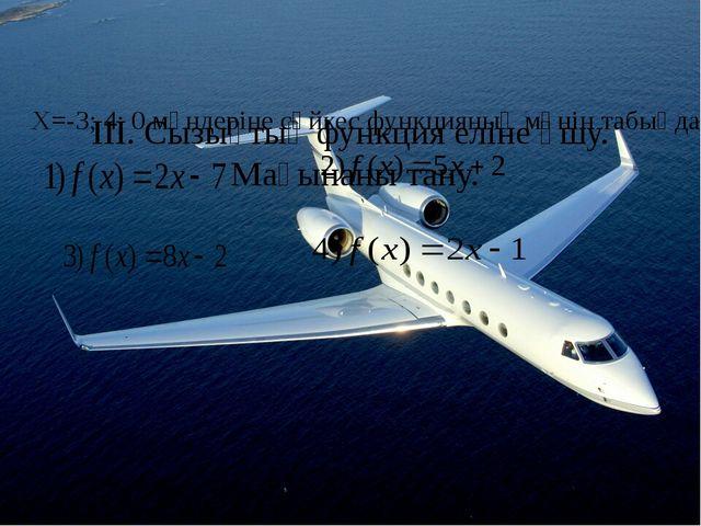 ІІІ. Сызықтық функция еліне ұшу. Мағынаны тану. Х=-3; 4; 0 мәндеріне сәйкес...