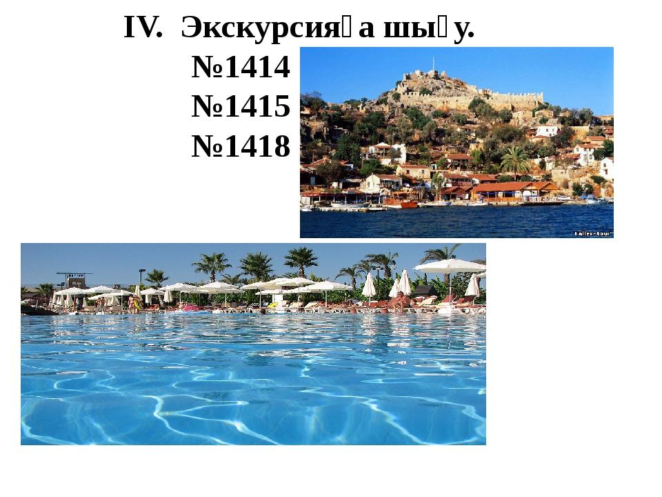 ІV. Экскурсияға шығу. №1414 №1415 №1418