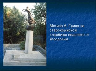 Могила А. Грина на старокрымском кладбище недалеко от Феодосии.