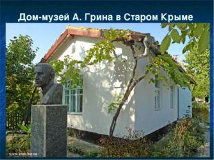 Дом-музей А. Грина в Старом Крыме