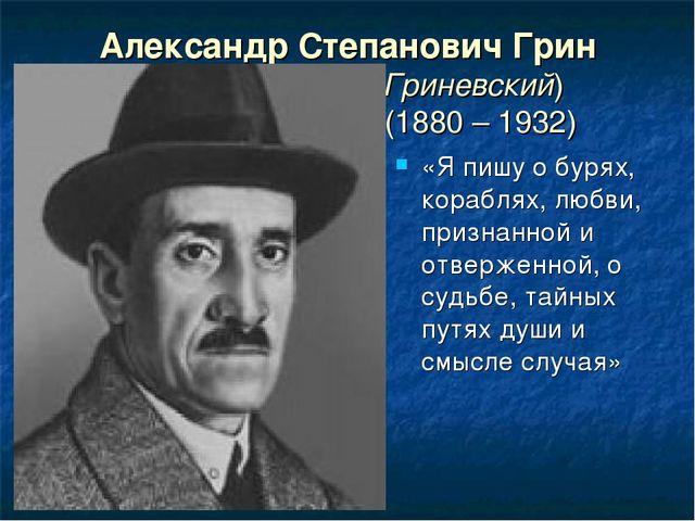 Александр Степанович Грин (Гриневский) (1880 – 1932) «Я пишу о бурях, корабля...