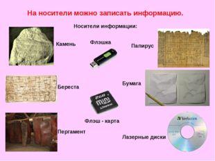 На носители можно записать информацию. Носители информации: Береста Пергамент