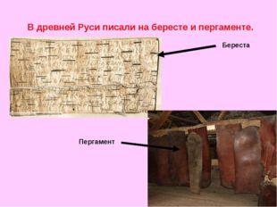 В древней Руси писали на бересте и пергаменте.