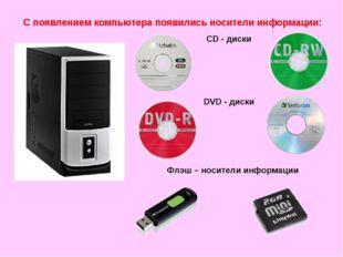 С появлением компьютера появились носители информации: CD - диски DVD - диски