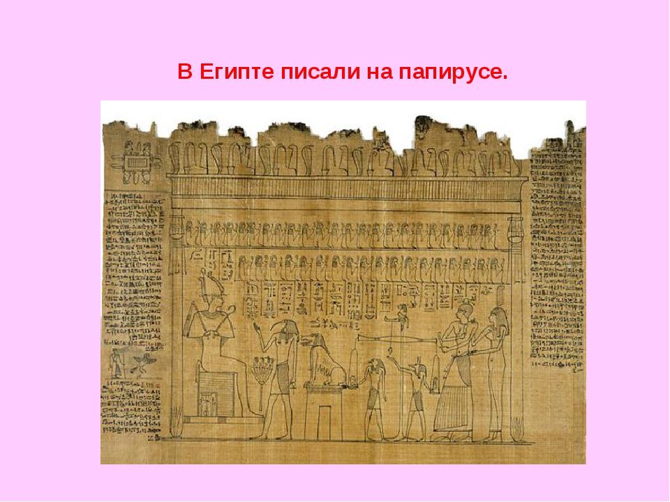 В Египте писали на папирусе.