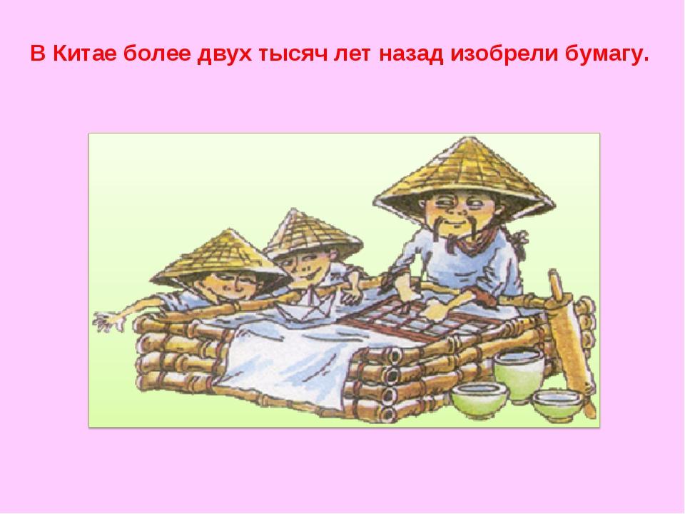 В Китае более двух тысяч лет назад изобрели бумагу.