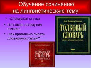Обучение сочинению на лингвистическую тему Словарная статья Что такое словар