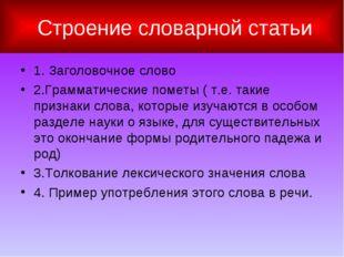 Строение словарной статьи 1. Заголовочное слово 2.Грамматические пометы ( т.