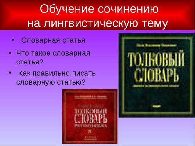 Обучение сочинению на лингвистическую тему Словарная статья Что такое словар...