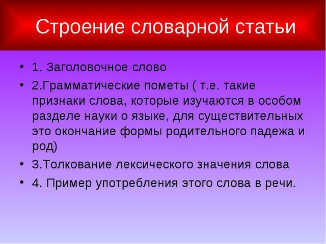 Строение словарной статьи 1. Заголовочное слово 2.Грамматические пометы ( т....