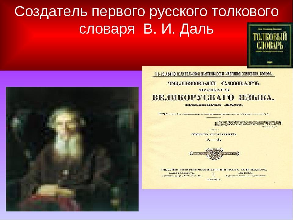 Создатель первого русского толкового словаря В. И. Даль