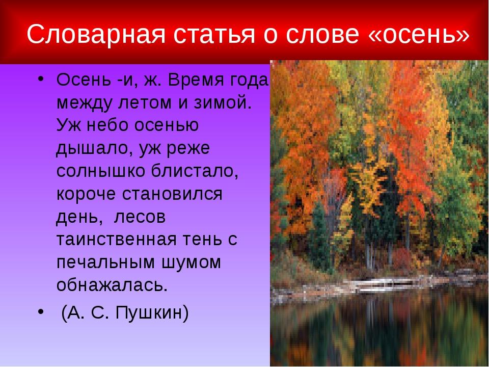 Словарная статья о слове «осень» Осень -и, ж. Время года между летом и зимой...