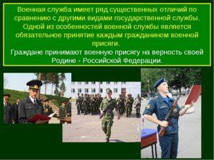 Военная служба имеет ряд существенных отличий по сравнению с другими видами г