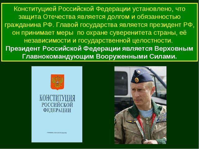 Конституцией Российской Федерации установлено, что защита Отечества является...