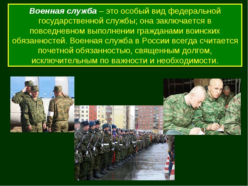 Военная служба – это особый вид федеральной государственной службы; она заклю...