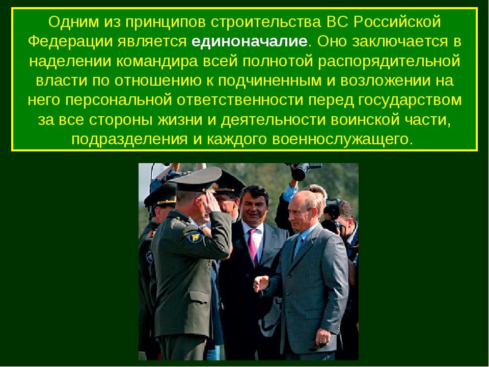 Одним из принципов строительства ВС Российской Федерации является единоначали...