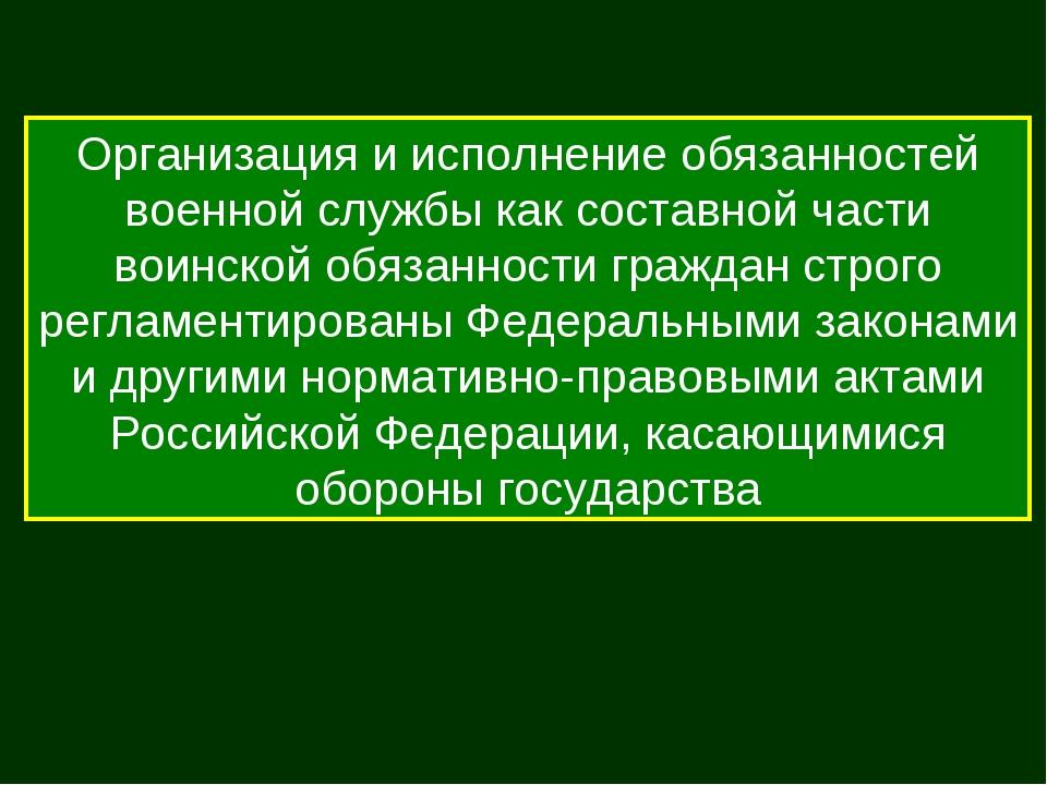 Организация и исполнение обязанностей военной службы как составной части воин...