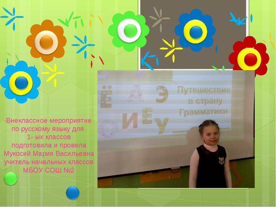 Внеклассное мероприятие по русскому языку для 1- ых классов подготовила и про...