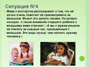 Ситуация №4 Мама с восторгом рассказывает о том, что её дочка очень помогает