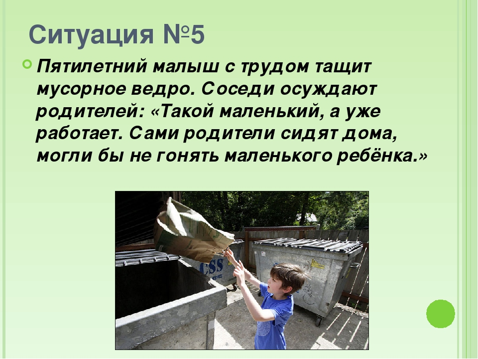 Ситуация №5 Пятилетний малыш с трудом тащит мусорное ведро. Соседи осуждают р...
