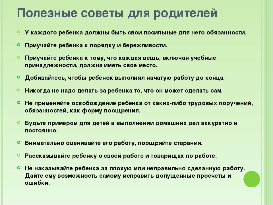 Полезные советы для родителей У каждого ребенка должны быть свои посильные дл...