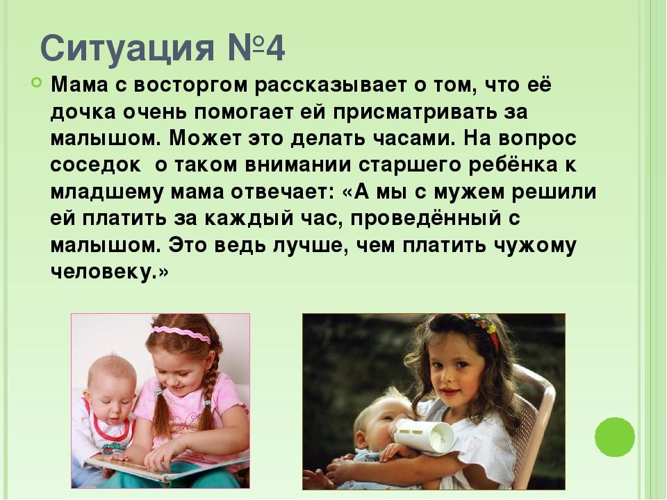 Ситуация №4 Мама с восторгом рассказывает о том, что её дочка очень помогает...