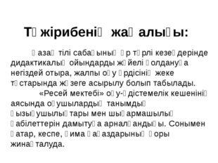 Тәжірибенің жаңалығы: Қазақ тілі сабағының әр түрлі кезеңдерінде дидактикалық