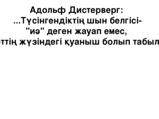 """Адольф Дистерверг: ...Түсінгендіктің шын белгісі- """"иә"""" деген жауап емес, шәкі"""