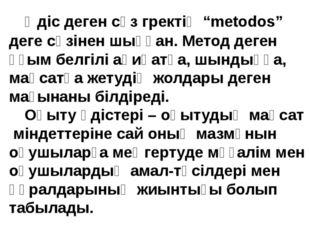 """Әдіс деген сөз гректің """"metodos"""" деге сөзінен шыққан. Метод деген ұғым белг"""