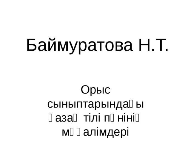 Баймуратова Н.Т. Орыс сыныптарындағы қазақ тілі пәнінің мұғалімдері