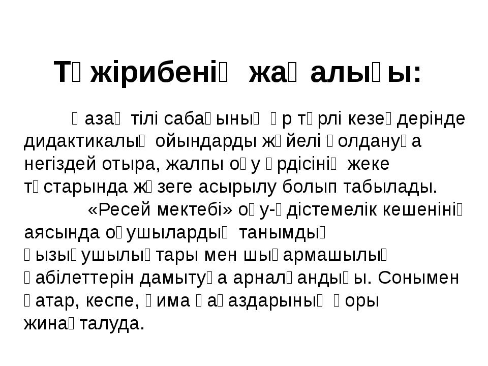 Тәжірибенің жаңалығы: Қазақ тілі сабағының әр түрлі кезеңдерінде дидактикалық...