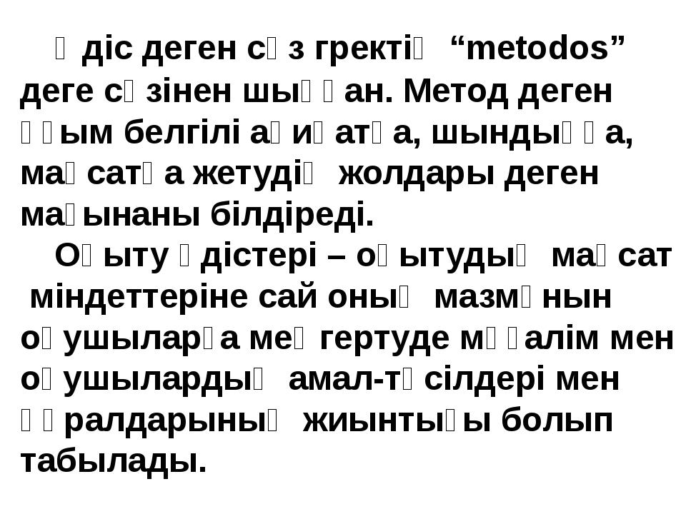 """Әдіс деген сөз гректің """"metodos"""" деге сөзінен шыққан. Метод деген ұғым белг..."""