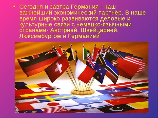 Сегодня и завтра Германия - наш важнейший экономический партнёр. В наше время...