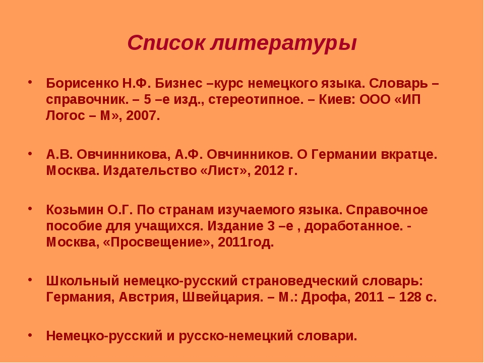 Список литературы Борисенко Н.Ф. Бизнес –курс немецкого языка. Словарь – спра...