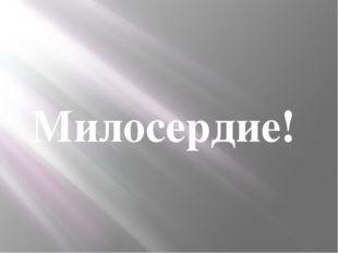 Милосердие!
