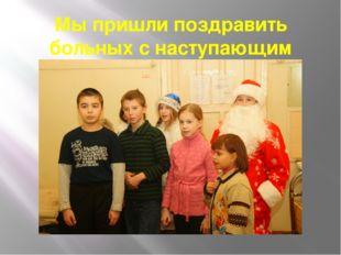 Мы пришли поздравить больных с наступающим Новым годом
