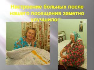 Настроение больных после нашего посещения заметно улучшилось