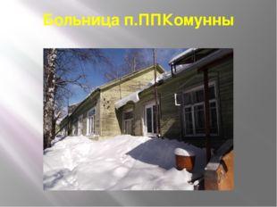 Больница п.ППКомунны