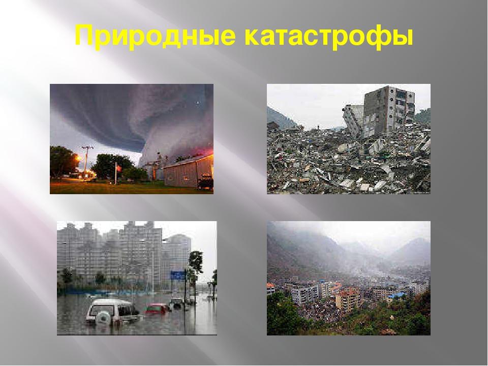 Природные катастрофы