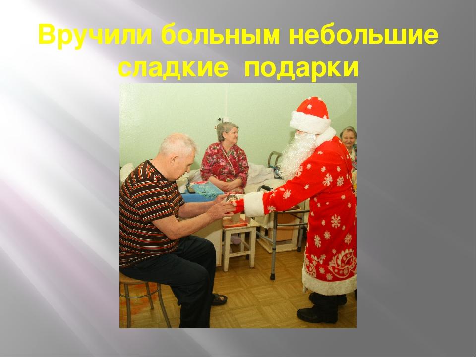 Вручили больным небольшие сладкие подарки