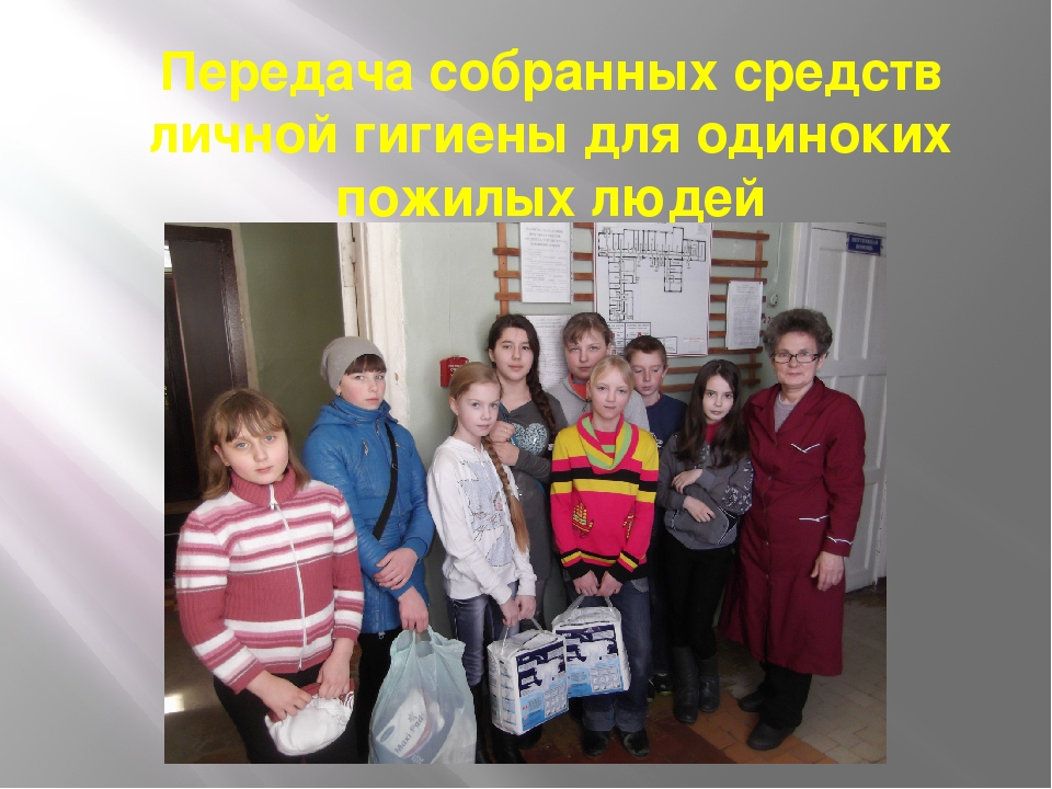 Передача собранных средств личной гигиены для одиноких пожилых людей