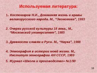 Используемая литература: 1. Костомаров Н.И., Домашняя жизнь и нравы великорус