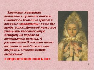 Замужним женщинам полагалось прятать волосы. Считалось большим грехом и позо