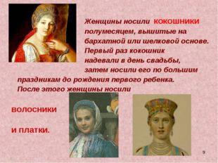 * Женщины носили кокошники полумесяцем, вышитые на бархатной или шелковой ос