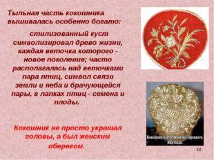 * стилизованный куст символизировал древо жизни, каждая веточка которого - но