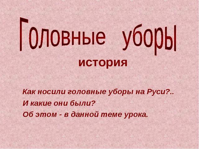 Как носили головные уборы на Руси?.. И какие они были? Об этом - в данной те...