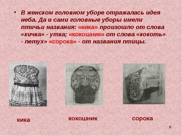 * В женском головном уборе отражалась идея неба. Да и сами головные уборы име...