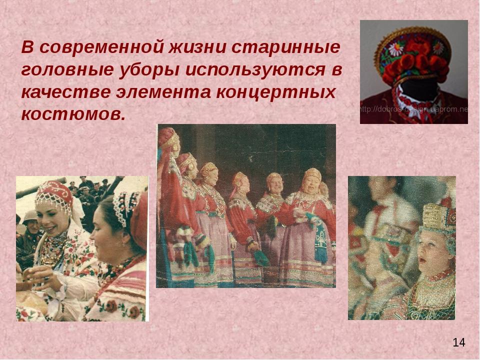 В современной жизни старинные головные уборы используются в качестве элемента...