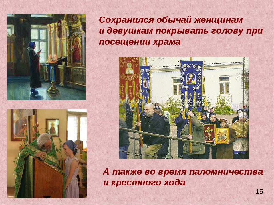 Сохранился обычай женщинам и девушкам покрывать голову при посещении храма А...